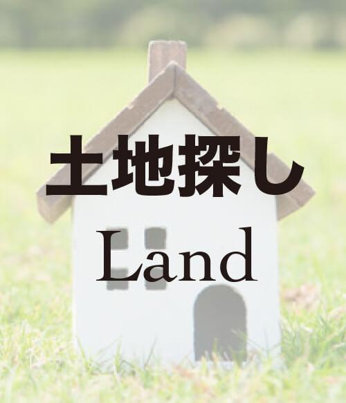 売土地情報・土地探し