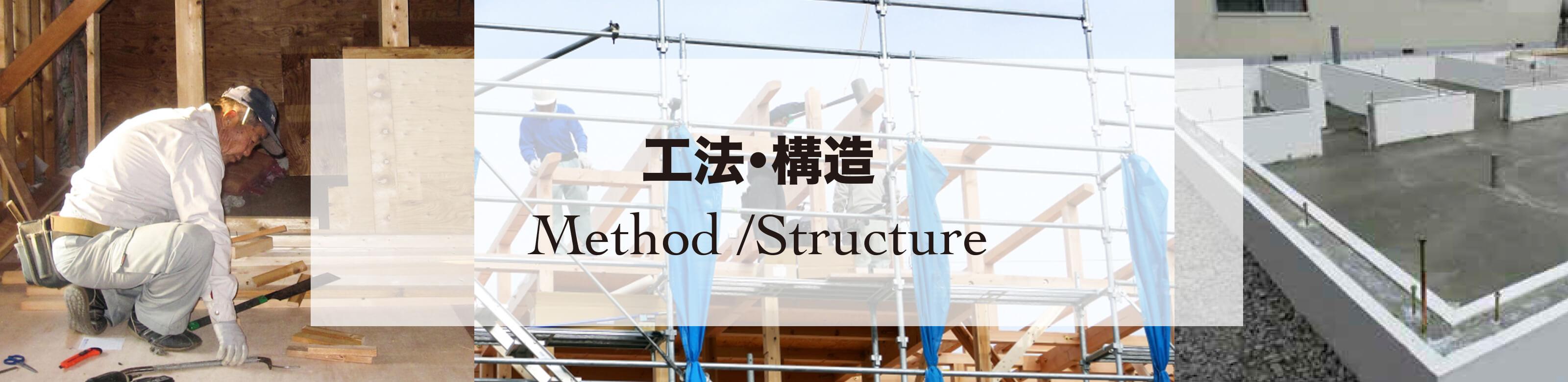 坂下ハウスの工法・構造